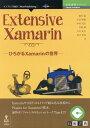 【POD】Extensive Xamarin ひろがるXamarinの世界 (E-Book Print Book 技術書典SERIES) [ 榎本温 ]
