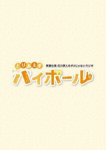 斉藤壮馬・石川界人のダメじゃないラジオ「とりあえずハイボール」【Blu-ray】