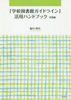 「学校図書館ガイドライン」活用ハンドブック実践編