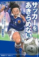 日本代表がワールドカップに初出場することになるゴールを決めた男・岡野雅行。彼はサッカー選手として、けっして順調な道のりを歩んできたわけではなかった。サッカーをあきらめない気持ちが、夢を実現させたのだ。