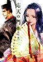 応天の門(3) (バンチコミックス) [ 灰原薬 ]