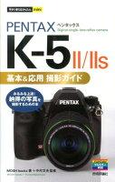 PENTAX K-5 2/2S基本&応用撮影ガイド