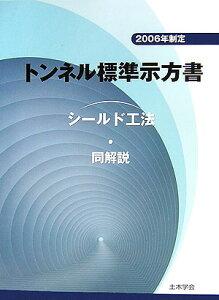 トンネル標準示方書(シールド工法編)・同解説 [ 土木学会 ]