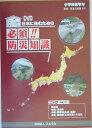 【送料無料】DVD>日本に住むための必須!!防災知識(小学校低学年)