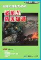 DVD>日本に住むための必須!!防災知識