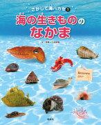 【新刊】<br />海の生きもののなかま