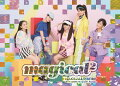 MAGICAL☆BEST -Complete magical2 Songs- (初回限定盤 CD+DVD) (ダンス盤)