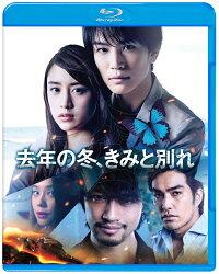 去年の冬、きみと別れ(初回仕様)【Blu-ray】