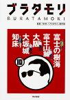 ブラタモリ 10 富士の樹海 富士山麓 大阪 大坂城 知床 [ NHK「ブラタモリ」制作班 ]