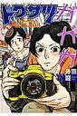 トクサツガガガ(2) (ビッグ コミックス) [ 丹羽庭 ]