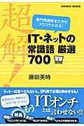 【送料無料】超解!IT・ネットの常識語厳選700 [ 藤田英時 ]