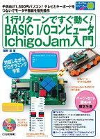 1行リターンですぐ動く!BASIC I/Oコンピュータ IchigoJam入門
