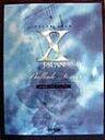 X Japan/バラード・ソングス ピアノ・ソロ [ ドレミ楽譜出版社 ]