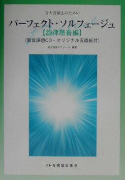 パーフェクト・ソルフェージュ(旋律聴音編) (音大受験生のための) [ 音大進学ゼミナール ]