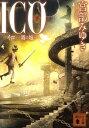 ICO-霧の城ー(下) (講談社文庫) [ 宮部 みゆき ]