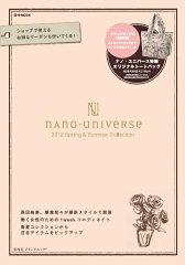 【送料無料】nano・unive