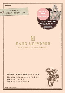 【送料無料】nano・universe 2012 Spring & Summer Collection