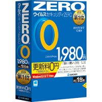 ウイルスセキュリティZERO Windows 8 対応 新価格版