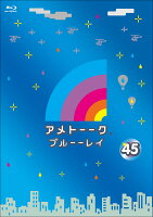 アメトーーク! ブルーーレイ 45【Blu-ray】