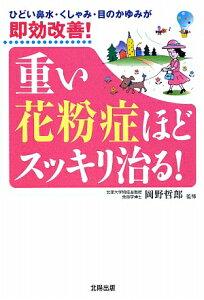 【送料無料】重い花粉症ほどスッキリ治る! [ 石川真理子 ]