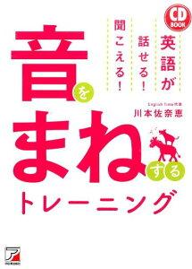 音をまねするトレーニング 英語が話せる!聞こえる! (Asuka business & language book) [ 川本佐奈恵 ]