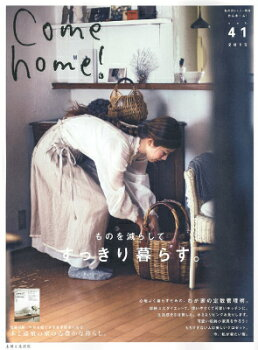 Come home!(vol.41)