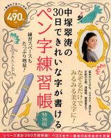 中塚翠涛の30日できれいな字が書けるペン字練習帳特別版