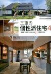 三重の個性派住宅(4) 建築家・小規模工務店による37の最新実例集 (CASA NAGI)
