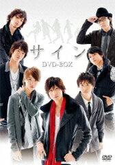 【楽天ブックスならいつでも送料無料】サイン DVD-BOX [ 植原卓也 ]