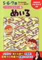 パズルでまなぼう(3)