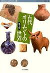古代オリエントの世界 第2版 (MUSAEA JAPONICA 8) [ 古代オリエント博物館 ]