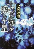 『七つの海を照らす星』の画像