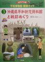 平和博物館・戦跡ガイド(3)