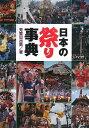 【送料無料】日本の祭り事典