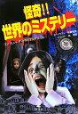 【送料無料】怪奇!!世界のミステリ-(1)