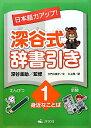【送料無料】日本語力アップ!深谷式辞書引き(1) [ 大門久美子 ]
