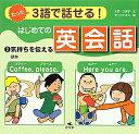 【送料無料】たった3語で話せる!はじめての英会話(2)