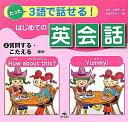 【送料無料】たった3語で話せる!はじめての英会話(3)