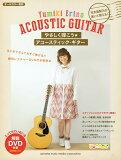 弓木英梨乃が弾いて教える! やさしく弾こう☆アコースティックギター