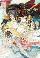 偽りの王子と黒鋼の騎士 (CROSS NOVELS)