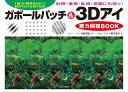 ガボールパッチ&3Dアイ視力回復BOOK 1日30秒見るだけ