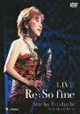 【送料無料】LIVE Re : So fine [ 高橋真梨子 ]