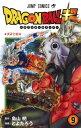 ドラゴンボール超 9 (ジャンプコミックス) [ とよたろう ]