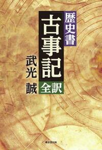 【送料無料】歴史書「古事記」全訳 [ 武光誠 ]