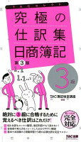 究極の仕訳集 日商簿記3級 第3版
