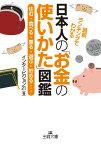 日本人の「お金の使いかた」図鑑 住む・食べる・着る・遊ぶ・貯める…… (王様文庫) [ インタービジョン21 ]