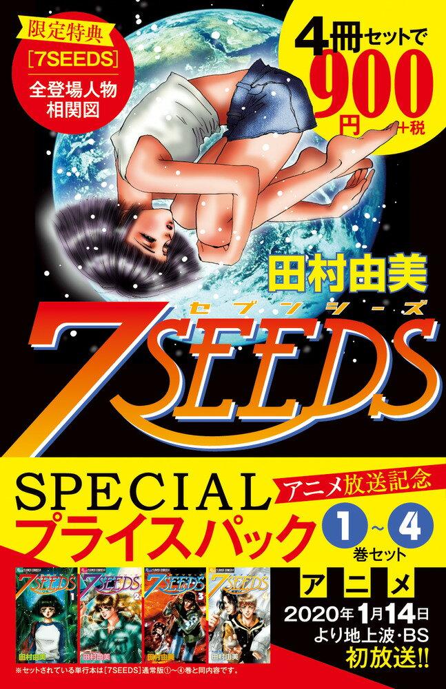 『7SEEDS』1〜4巻 アニメ放送記念 SPECIALプライスパック画像