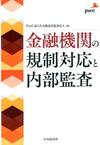 金融機関の規制対応と内部監査 [ PwCあらた有限責任監査法人 ]