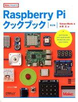 Raspberry Piクックブック 第2版