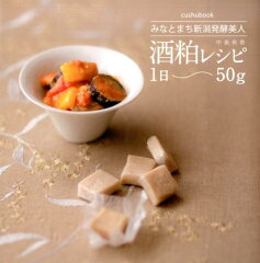 酒粕レシピ1日~50g [ 中島有香 ]